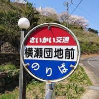 横瀬団地前 バス停