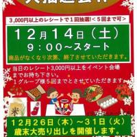 横浜南部市場 食の専門店街 12月14日 土曜イベントのお知らせ‼