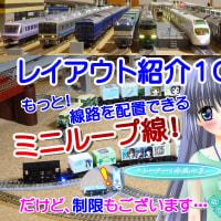 ◆鉄道模型、固定式レイアウト紹介動画10!スキマを埋めれるミニループ線!を投稿しました!
