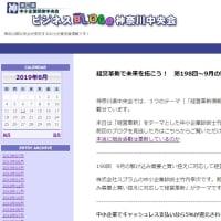 神奈川中央会ブログに原稿「9月の駆け込み需要と買い控えに対応して経営革新」掲載!
