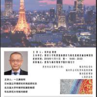 上海同済大学招聘講演決定(11月11日夜)