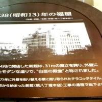 「福屋デパート」 90年のあゆみ