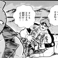 第302話 マリキータマンの胸が示すもの!!の巻