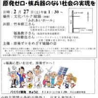 明日に向けて(1991)福島原発事故から10年-原発ゼロ・核兵器のない社会の実現を(2月27日城陽市でお話します)