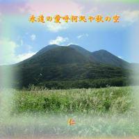 『 永遠の愛呼何処や秋の空 』瘋癲老仁妄句092-02hsm05