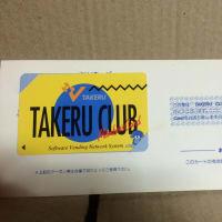 「TAKERU」のメンバーズカード、もちろんお持ちですよね。