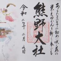 【山形県南陽市】熊野大社