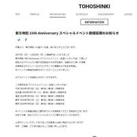 東方神起 ハイタッチ会延期決定