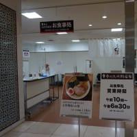 らぁ麺むらまさ@千葉そごう【催事場】佐賀・唐津の人気店!このお店、実は…