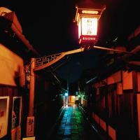 夜の京都を徘徊する 石塀小路