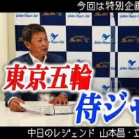 東京オリンピック 野球競技 侍ジャパン 内定者選出