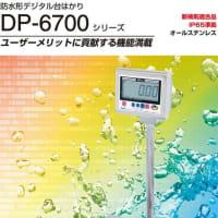 防水デジタル台はかり DP-6700シリーズ