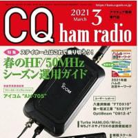 CQ誌3月号感想