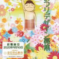 全日本仏教会 花まつりデザイン募集