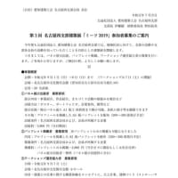 第3回名古屋西支部支部建築展ミーツ2019 参加者募集のご案内