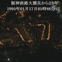 The Great Hanshin-Awaji Earthquake, 25 years ago 2020年01月17日