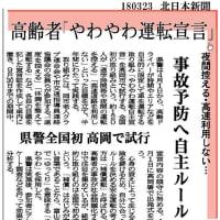 高岡やわやわ運転自主宣言 博労公民館  180322(木)