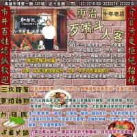 「共匪登陸了!」~中国人の来店お断り:愛台湾的客家餐廳