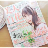 【雑誌】付録がステキ!美人百花7月号♪