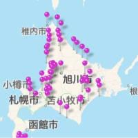 北海道とお別れ ( ; _ ; )/~~~