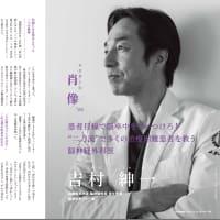 ドクターズマガジンの取材記事