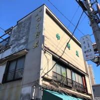 週末ジョギング・江戸東京佃煮紀行(その5:谷中「中野屋」)