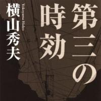さすがの手腕!『第三の時効』by横山秀夫
