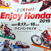 Enjoy Honda2019 in ツインリンクもてぎ