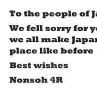 ホリーとライアンとノンソーからのメッセージ: Messages from Hollie, Ryan and Nonsoh (Class 4R)