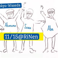 3A☆BUGS「秋虫たちかく語りき」関東ミニツアー