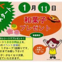 横浜南部市場 食の専門店街 1月11日 土曜イベントのお知らせ‼