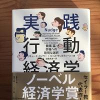今年最初に読んだ本(実践行動経済学)