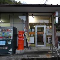 大分県鯛生郵便局、降格で簡易郵便局化(2015/10/19)