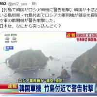 【和田政宗の本音でGO! 7/23】【Front Japan 桜 福島香織 7/23】香港デモ、ファーウェイが北朝鮮を支援、韓国がロシア軍機に警告射撃360発ほか韓国ネタなど