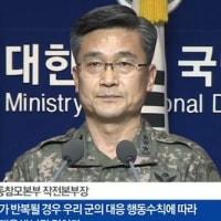 韓国国防部「韓国艦艇に哨戒機接近する場合は軍事的対応措置を断行する、と日本側に伝えた」