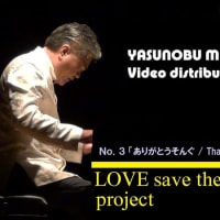LOVE save the world ~愛は世界を救う~ project 第三弾!「ありがとうそんぐ ~ arigatou song  ~ Thank you song」