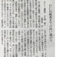 コロナ禍での日本政府の犯罪的行為