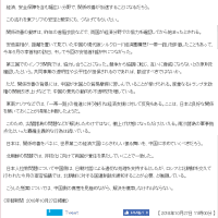 「京都新聞」にみる近代・現代-175(記事が重複している場合があります)