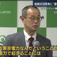 明日に向けて(2021)東電に柏崎刈羽原発運転禁止命令発令!しかし10年経っても東電を指導できない原子力規制委員会の責任はどこに?