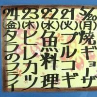 ★5/20(月)~5/24(金)の日替りランチ!