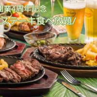 4周年記念!!ステーキ食べ放題のお知らせ!!