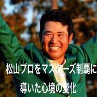 松山英樹プロをマスターズ優勝に導いた心の変化🏆🏆🏆