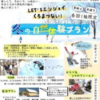【募集中!】貸切&オーダーメイド自然体験プラン