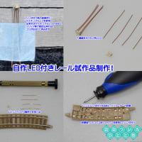 ◆鉄道模型、自作LED付きレール試作品制作!