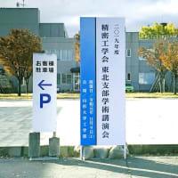 精密工学会東北支部学術講演会が開催されました!