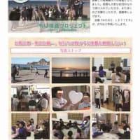 (2020年冬保養・速報 )台風災害・東京五輪…、私たちは負けずに保養を継続したい!