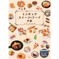 momo vol.19 にて、ミニチュアスイーツ&フード大全が紹介されます!