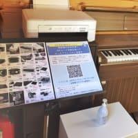 本日、明日は8月のイベント『オーディオ高音質裏方アイテム試聴会』