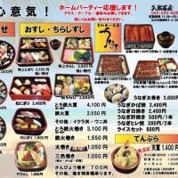 #期間限定 #夏の日替わり 入船茶屋のテイクアウト「日替わり」惣菜・弁当 8月12日(水)は