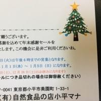 2019年 小平マナ 年末感謝セールのお知らせ(⋈◍>◡<◍)。✧♡